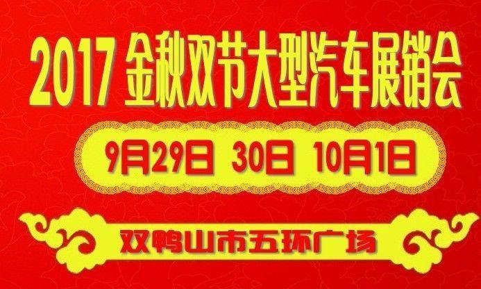 2017双鸭山金秋双节大型汽车展销会
