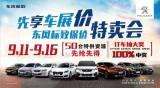 東風標致文山聯贏國慶車展價提前享活動延續到9月24日