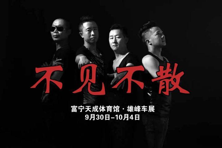 文山国庆车展