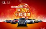 廣汽傳祺深圳國際車展1元包牌 首付低至1.2萬元