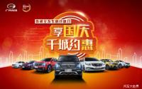 广汽传祺深圳国际车展1元包牌 首付低至1.2万元