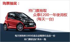 杭州国际车展10月12开幕,钜惠即将来袭!