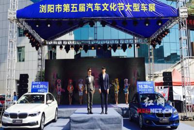 浏阳市第五届汽车文化节开幕