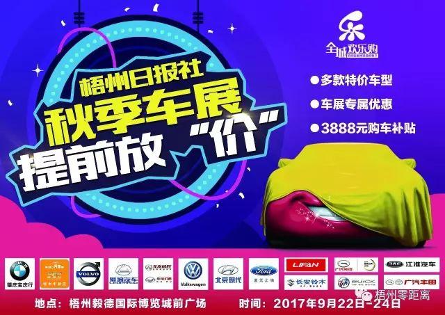 2017梧州日报社秋季车展