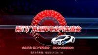 2017年荆门广电秋季汽车展示交易会宣传片