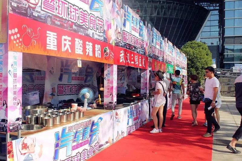 郴州秋季车展