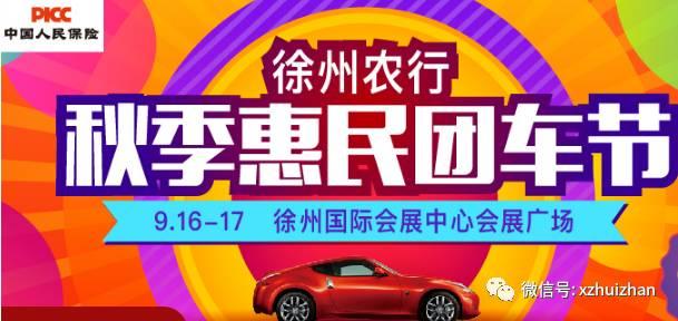 2017徐州农行秋季汽车团购车展