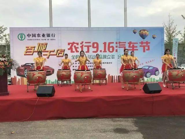 许昌农行汽车节