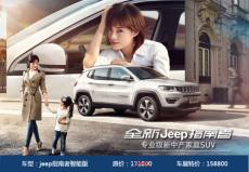 郑州国际车展特价车迎来Jeep指南者