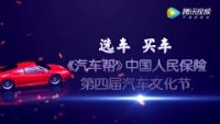 2017赤峰汽车帮-第四届汽车文化节宣传片