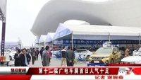 第十二届九江广电车展正式开展