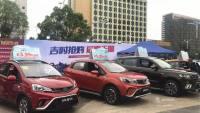 300多款车型将亮相2018衢州年度车博会!购车抽大奖,转发赢5000元油卡