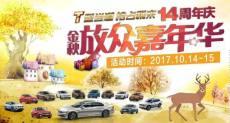 """""""T型当道 抢占税末"""" 上汽大众放价衢江车展"""