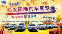武汉国际车展长安福特孝感分会场今日开展