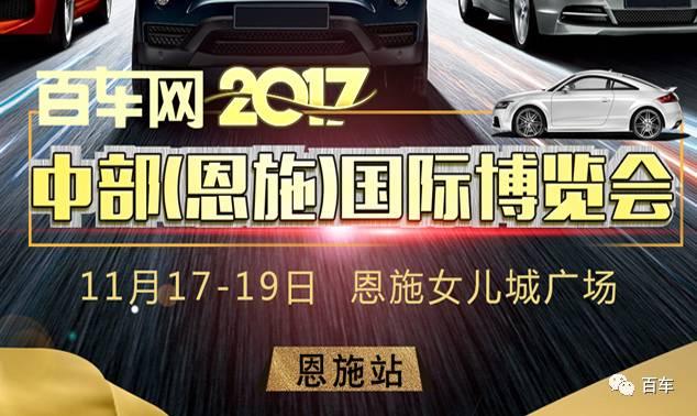 2017中部(恩施)國際汽車博覽會