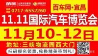 2017宜昌双十一国际汽车展即将在三峡物流园西大门盛大开幕