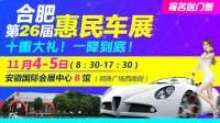 第26届合肥惠民车展本周六钜惠启幕!