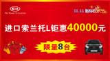 武汉十一月车展 进口起亚钜惠来袭