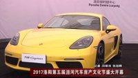 2017洛阳第五届瀍河汽车房产文化节盛大开幕