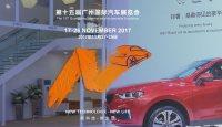 2017广州国际车展门票如何购买