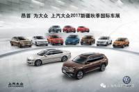 新疆申新秋季国际车展极限价格 途观15.98万开回家!