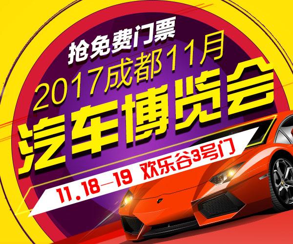 2017成都双11汽车博览会