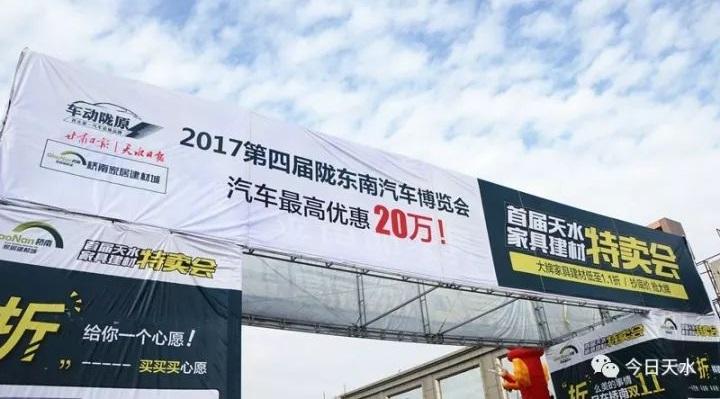 陇东南汽博会