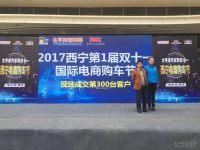 西宁第一届双十一电商购车节圆满落幕