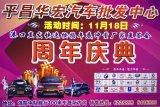 2017巴中平昌華宏汽貿周年慶典11月18日盛大開展
