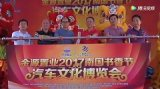 2017茂名南国书香节.汽车文化博览会盛大开启