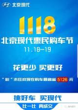 漳州惠民團車節 北京現代火熱來襲