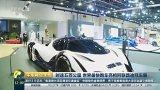 世界最快跑车亮相迪拜车展 时速五百公里