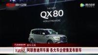 阿联酋迪拜车展:各大车企密集发布新车