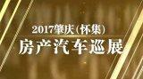 2017第四届肇庆怀集房产汽车巡展即将开幕