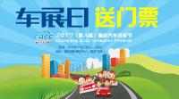 """""""车展日""""又送福利啦!重庆汽车消费节门票免费送!"""