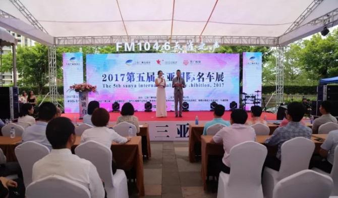 2017第五届三亚国际名车展隆重开幕