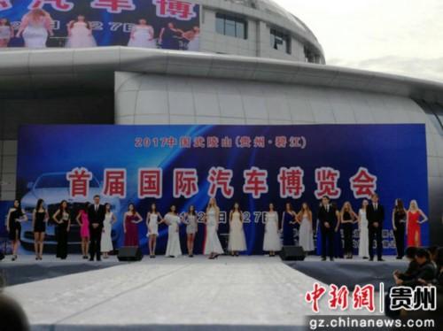 中国武陵山(贵州·碧江)首届国际汽车博览会铜仁举行