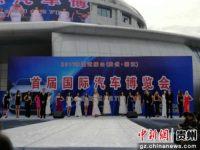 中國武陵山(貴州·碧江)首屆國際汽車博覽會銅仁舉行