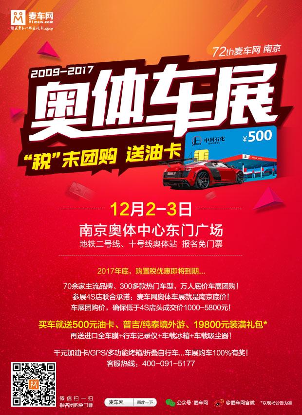 2017第72届麦车网(南京)奥体车展