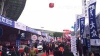 2017年株洲冬季车博会开幕