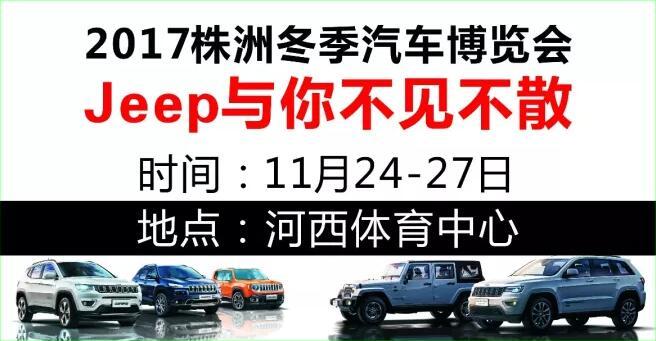 株洲冬季车博会 Jeep