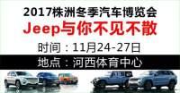 2017株洲冬季汽车博览会,Jeep与你不见不散