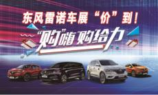 """东风雷诺青岛冬季车展""""价""""到,钜惠一降到底"""
