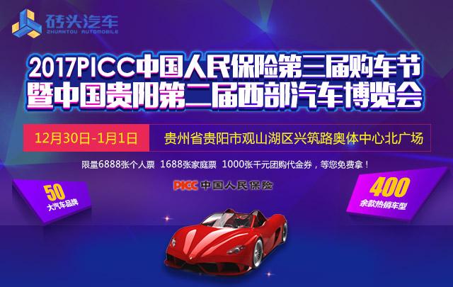 2017PICC中国人民保险第三届购车节暨中国贵阳第二届西部汽车博览会