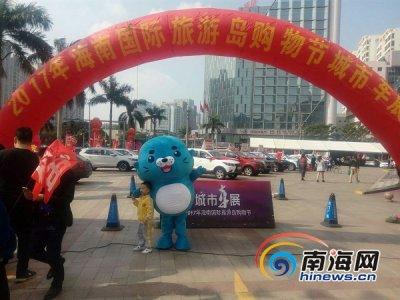 2017海南城市车展开幕 36个知名品牌参展