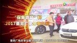2017莱芜广电冬季车展12月9日-10日会展中心盛大开启!