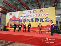 2017年衢州秋季车博会落幕3天展期销售汽车1069辆