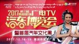 2017西雙版納第五屆廣電TV汽車博覽會在景洪市潑水廣場隆重舉行!