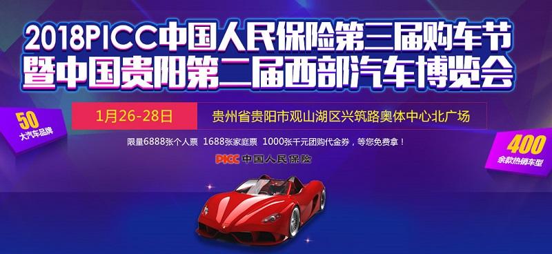 2018PICC中国人民保险第四届购车节暨中国贵阳第二届西部汽车博览会