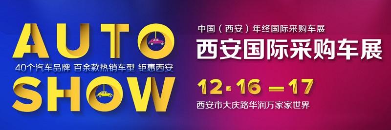 2017中国(西安)年终国际采购车展